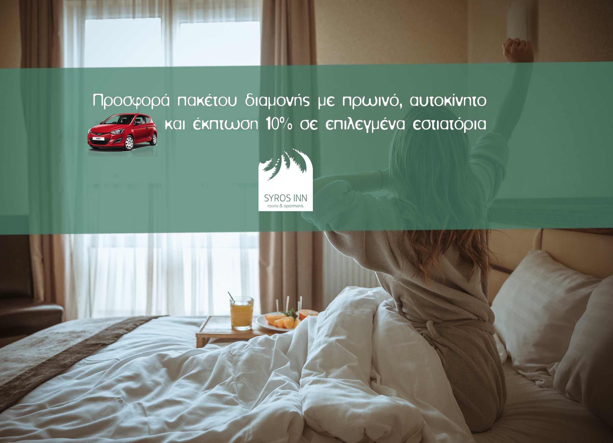 Διαμονή στο SYROS INN, σε δίκλινο δωμάτιο, δίπλα στην παραλία του Γαλησσά, με πρωινό και αυτοκίνητο