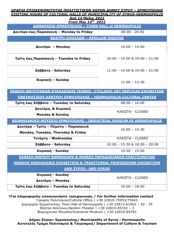 Visiting Hours of cultural halls of municipality of Syros