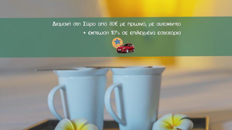 Προσφορά Ιουλίου για διαμονή με αυτοκίνητο στη Σύρο